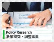 政策研究・調査事業