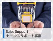 セールスサポート事業