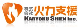 株式会社火力支援 ロゴ