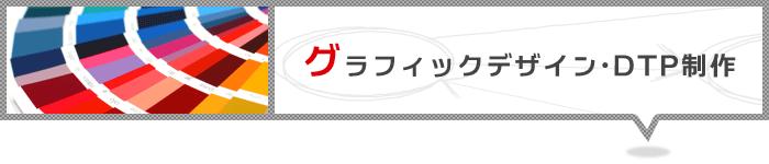 グラフィックデザイン・DTP制作