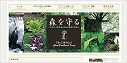 一般財団法人C.W.ニコル・アファンの森財団様 公式ウェブサイト