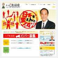チーム東国原 公式ウェブサイト