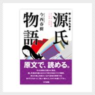 『新・分かち書き 源氏物語』 出版プロデュース