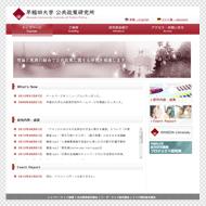 早稲田大学公共政策研究所様 公式ウェブサイト