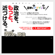 選挙デザイン.com サービスウェブサイト