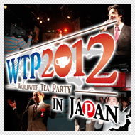 Worldwide Tea Party 2012 in Japan イベント運営支援